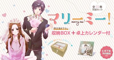 /stf/linecorp/ja/pr/marry_box.png