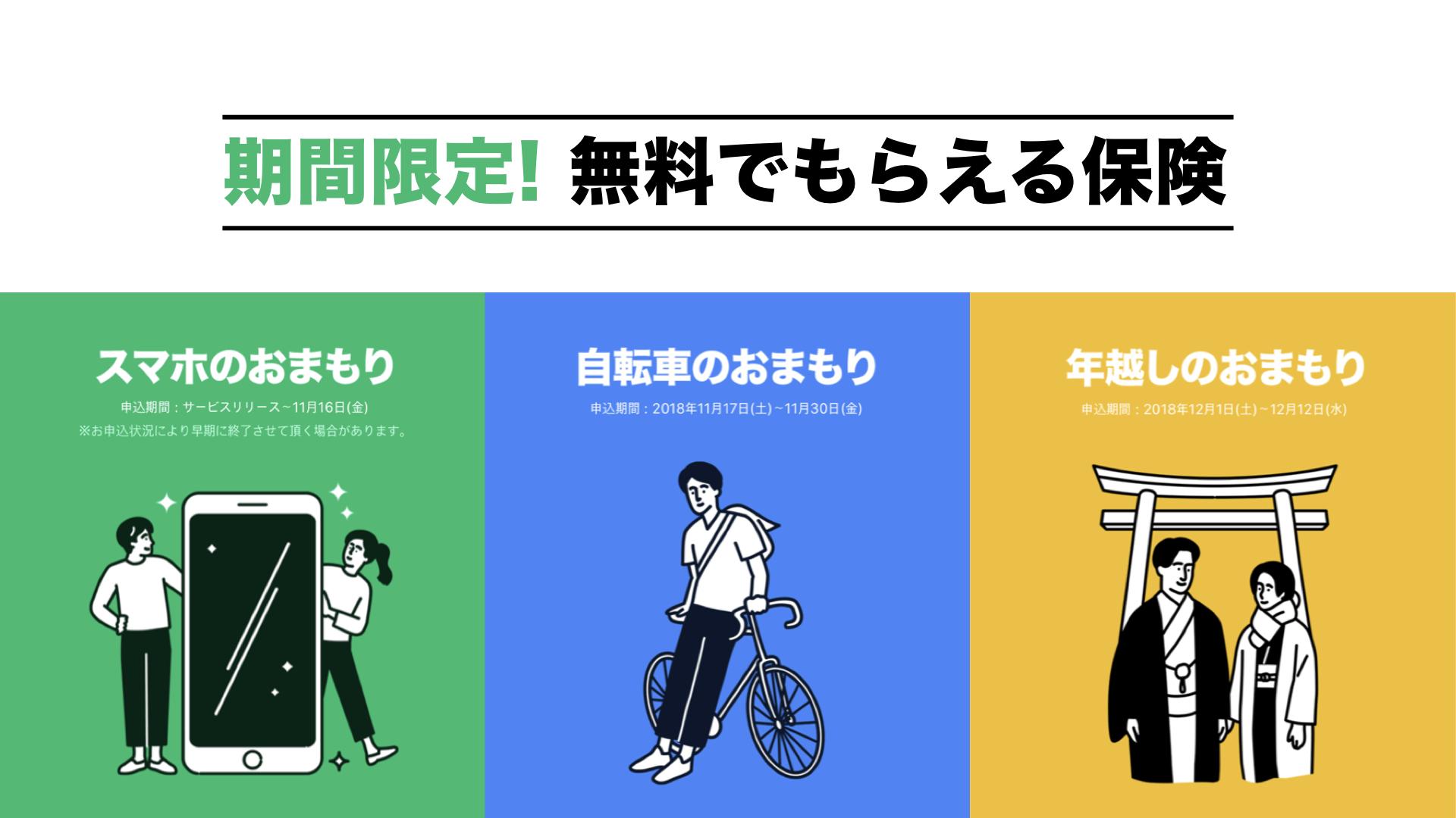 line 保険 自転車