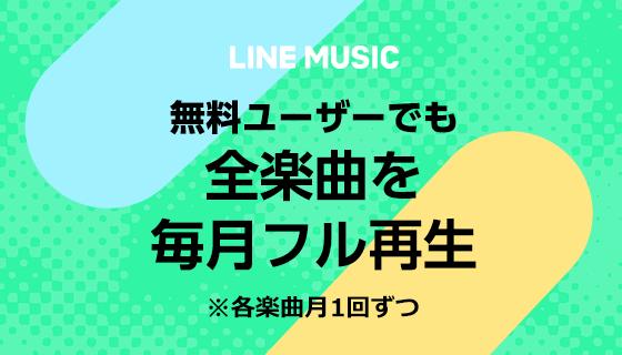ユーザー ライン ミュージック 無料