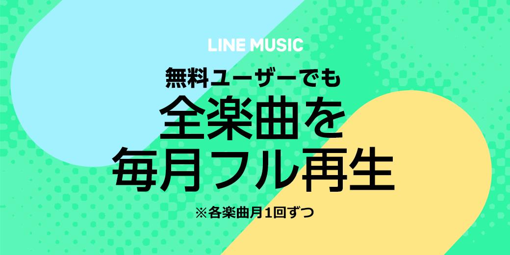 /stf/linecorp/ja/pr/oneplaytitle.jpg