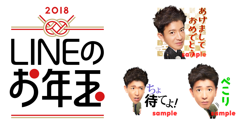 /stf/linecorp/ja/pr/otoshidama_kimura.png