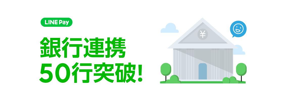 /stf/linecorp/ja/pr/pay_bank.png