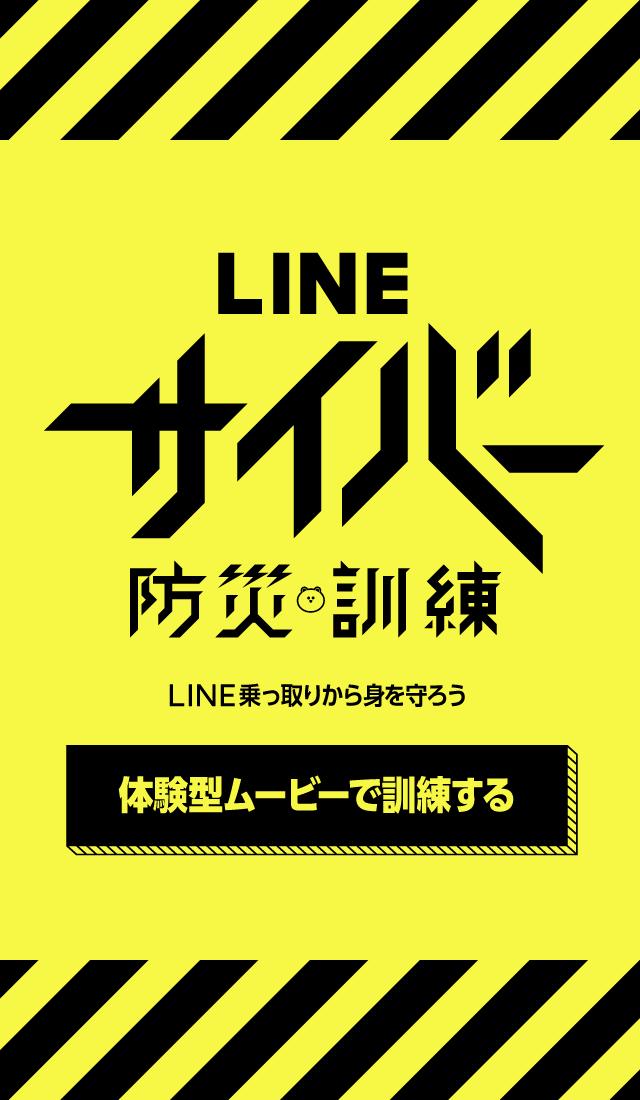 Line スタンプ 防災 サイバー