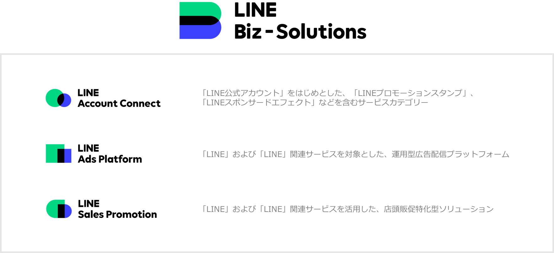 /stf/linecorp/ja/pr/redesign_logo.png