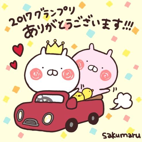 /stf/linecorp/ja/pr/sakumaru_comment.jpg