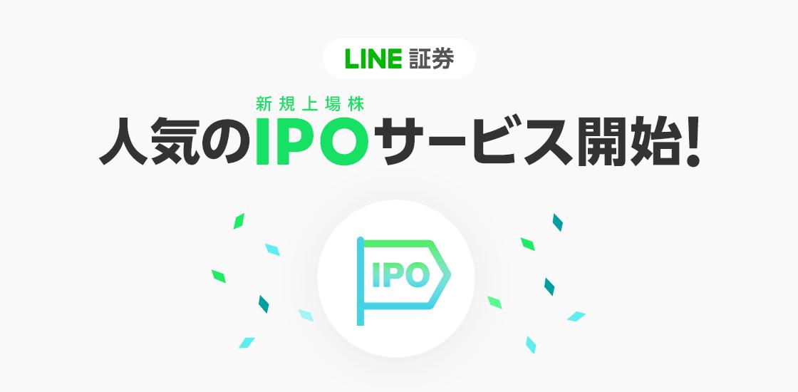 /stf/linecorp/ja/pr/securities2021060103.png