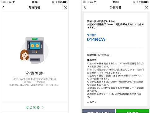 /linecorp/ja/pr/shinhan_s.jpg