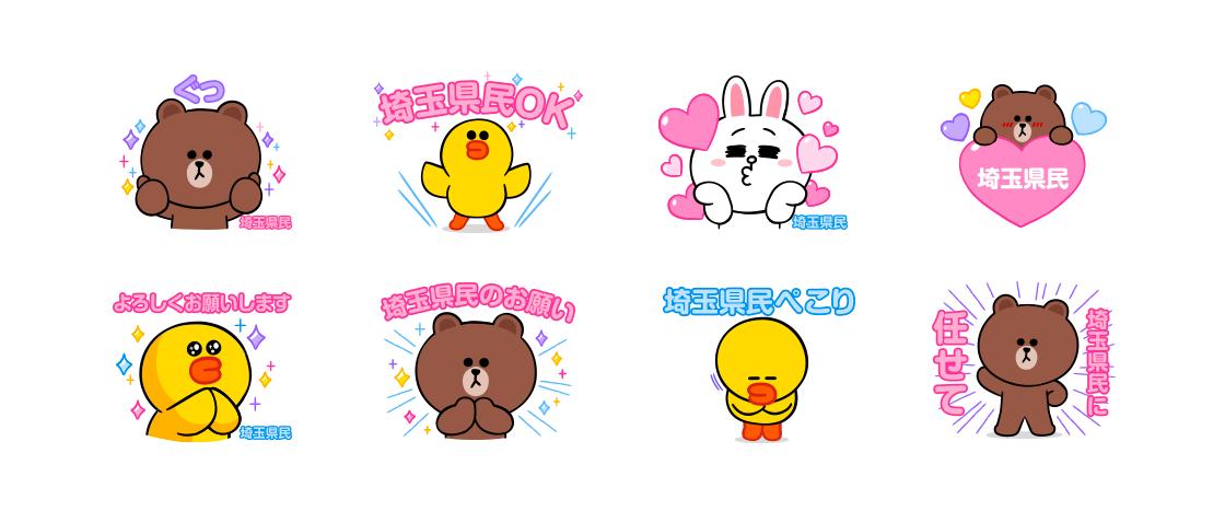 /stf/linecorp/ja/pr/sticker_saitama.png