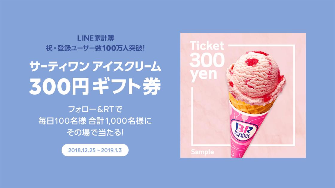 /stf/linecorp/ja/pr/subimg_LINEkakeibo_million.png