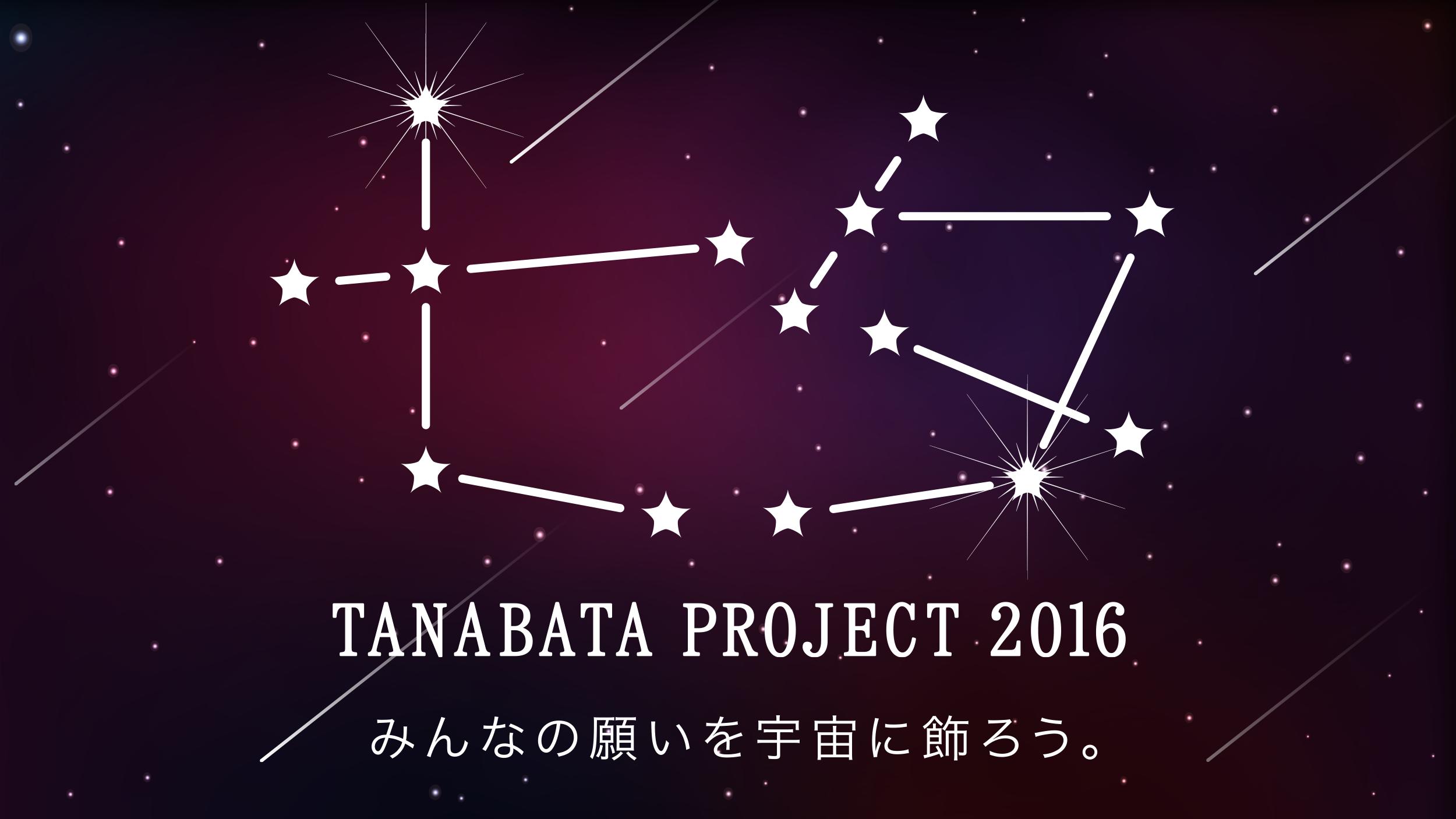 /linecorp/ja/pr/tanabata_main.png