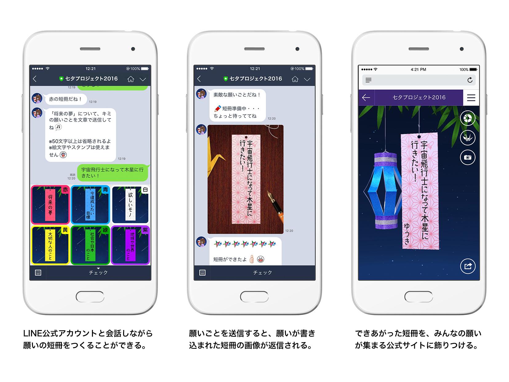 /linecorp/ja/pr/tanabata_oa.jpg