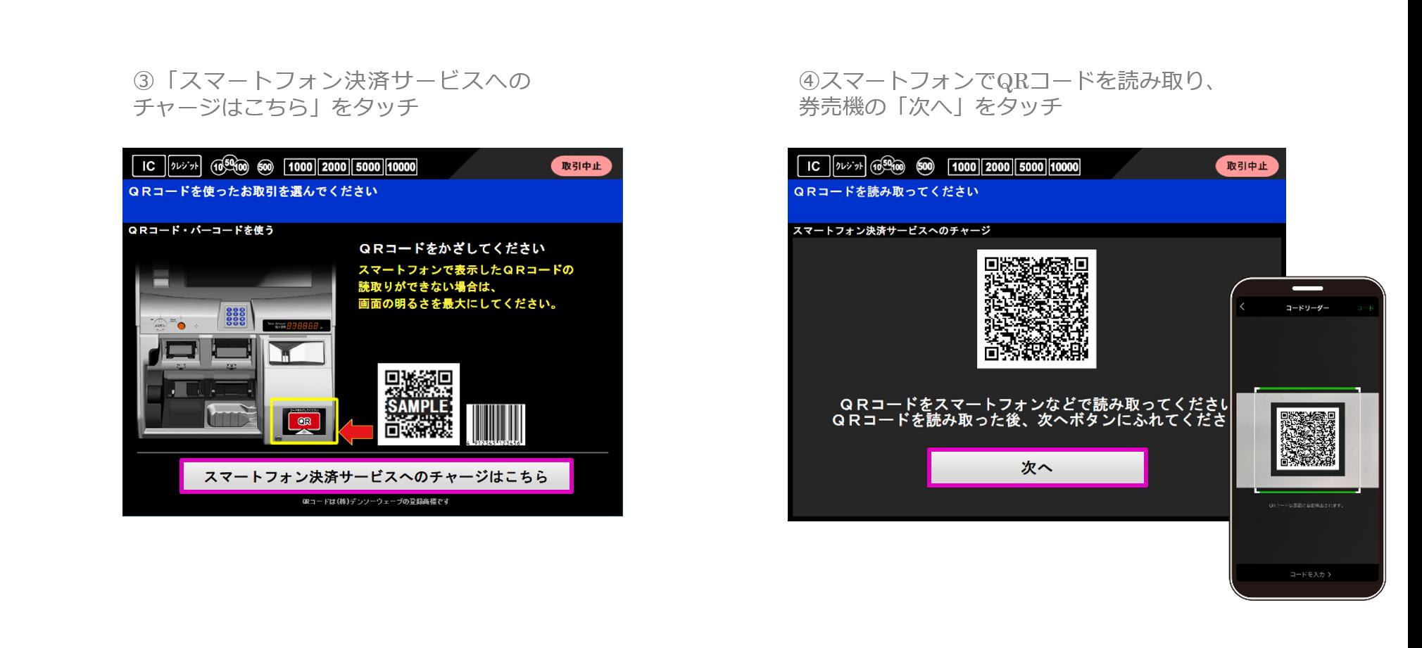 /stf/linecorp/ja/pr/tokyu_3,4.png