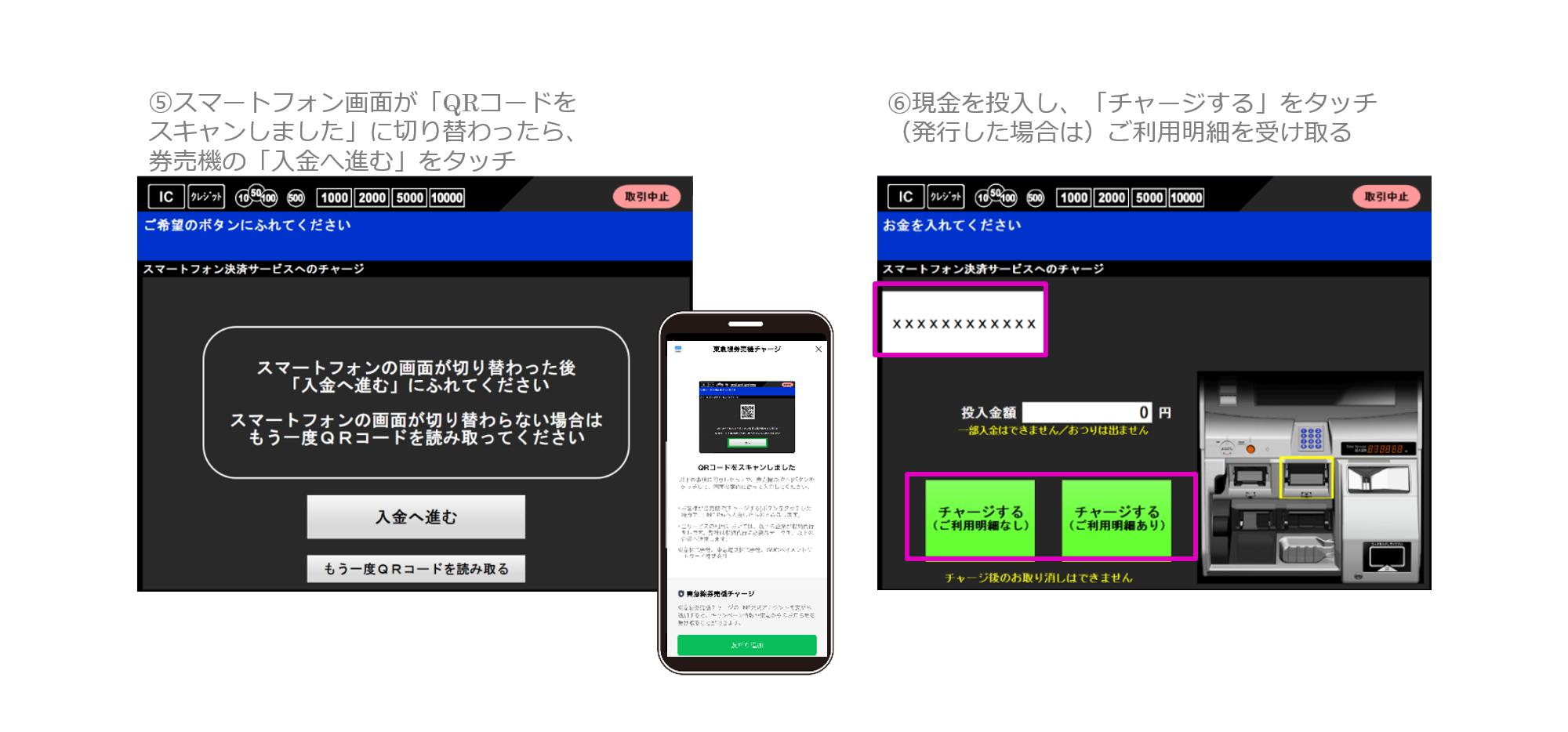 /stf/linecorp/ja/pr/tokyu_5,6.png