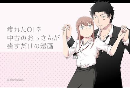 /stf/linecorp/ja/pr/tsukareta_manga..png
