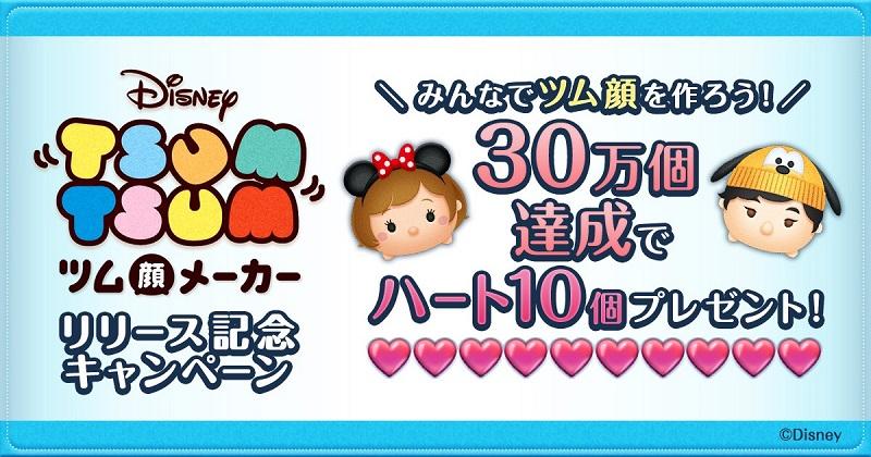 /stf/linecorp/ja/pr/tsumface_Campaign.jpg
