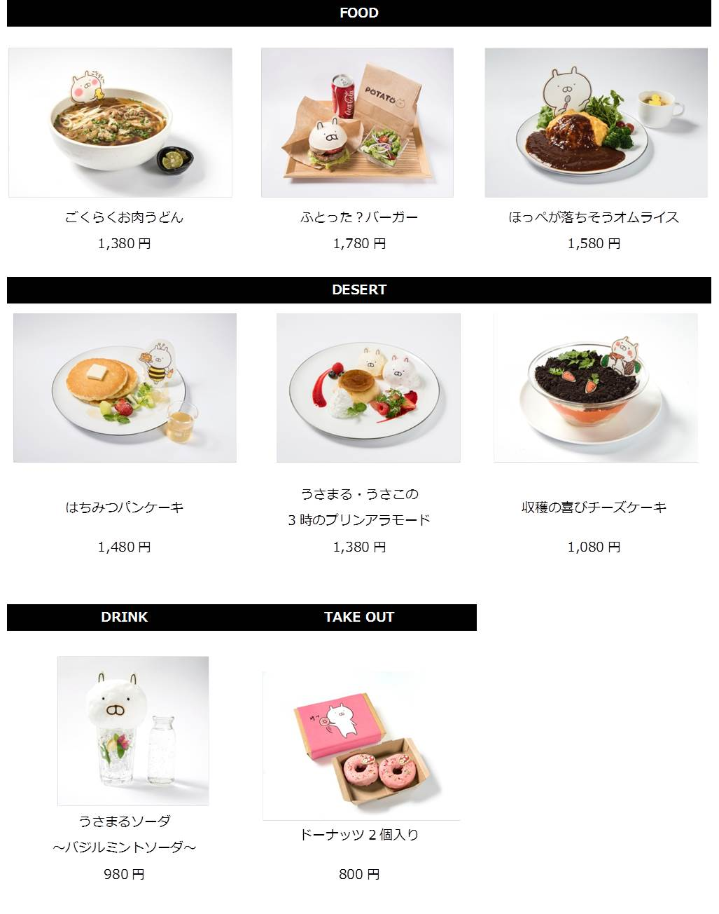 /linecorp/ja/pr/usamaru_cafe_menu.jpg