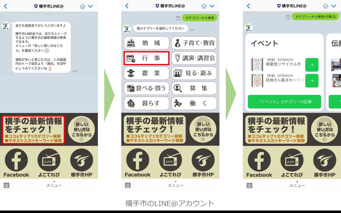/stf/linecorp/ja/pr/yokoteshi_account.png