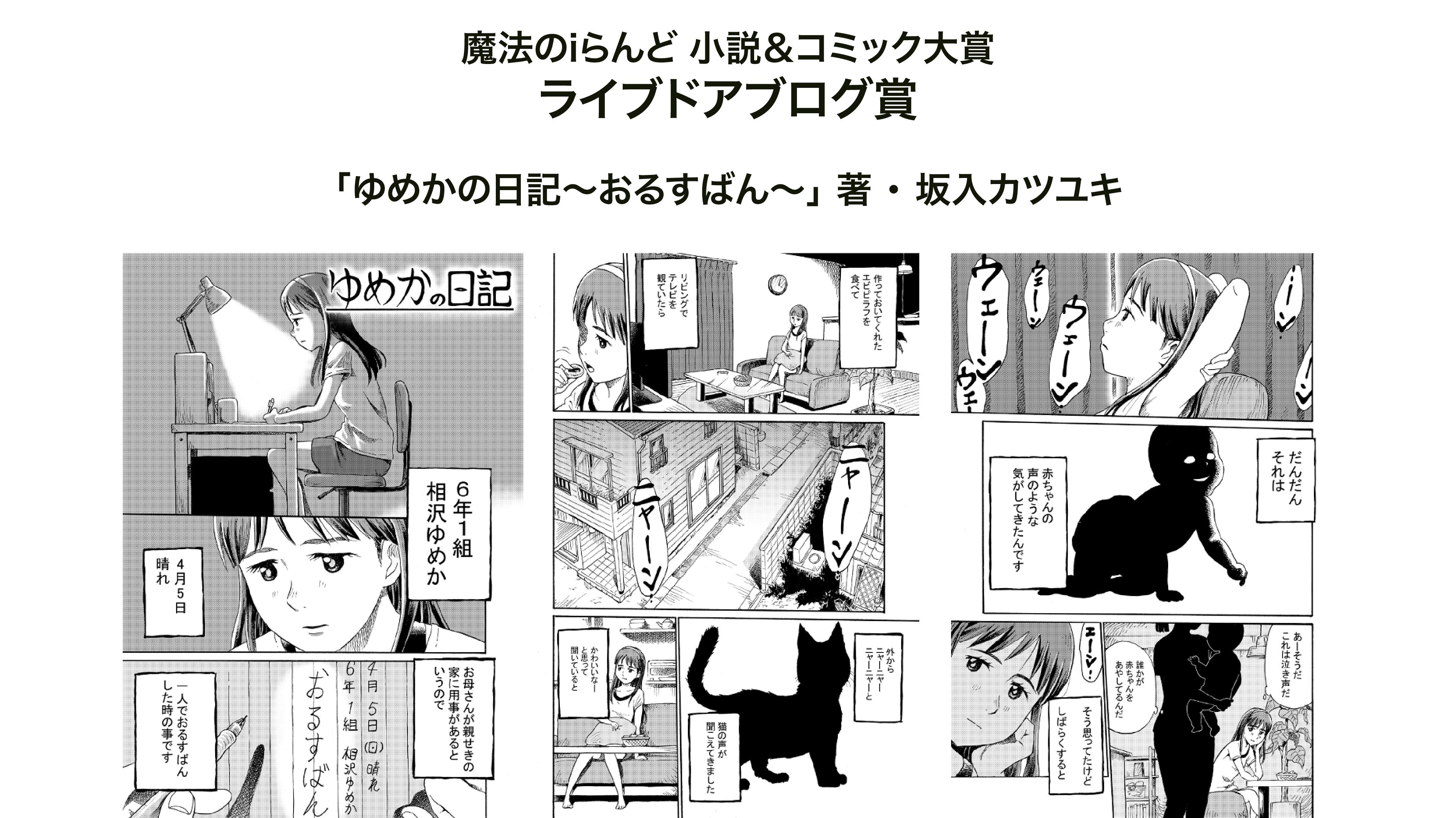/stf/linecorp/ja/pr/yumeka_image.png