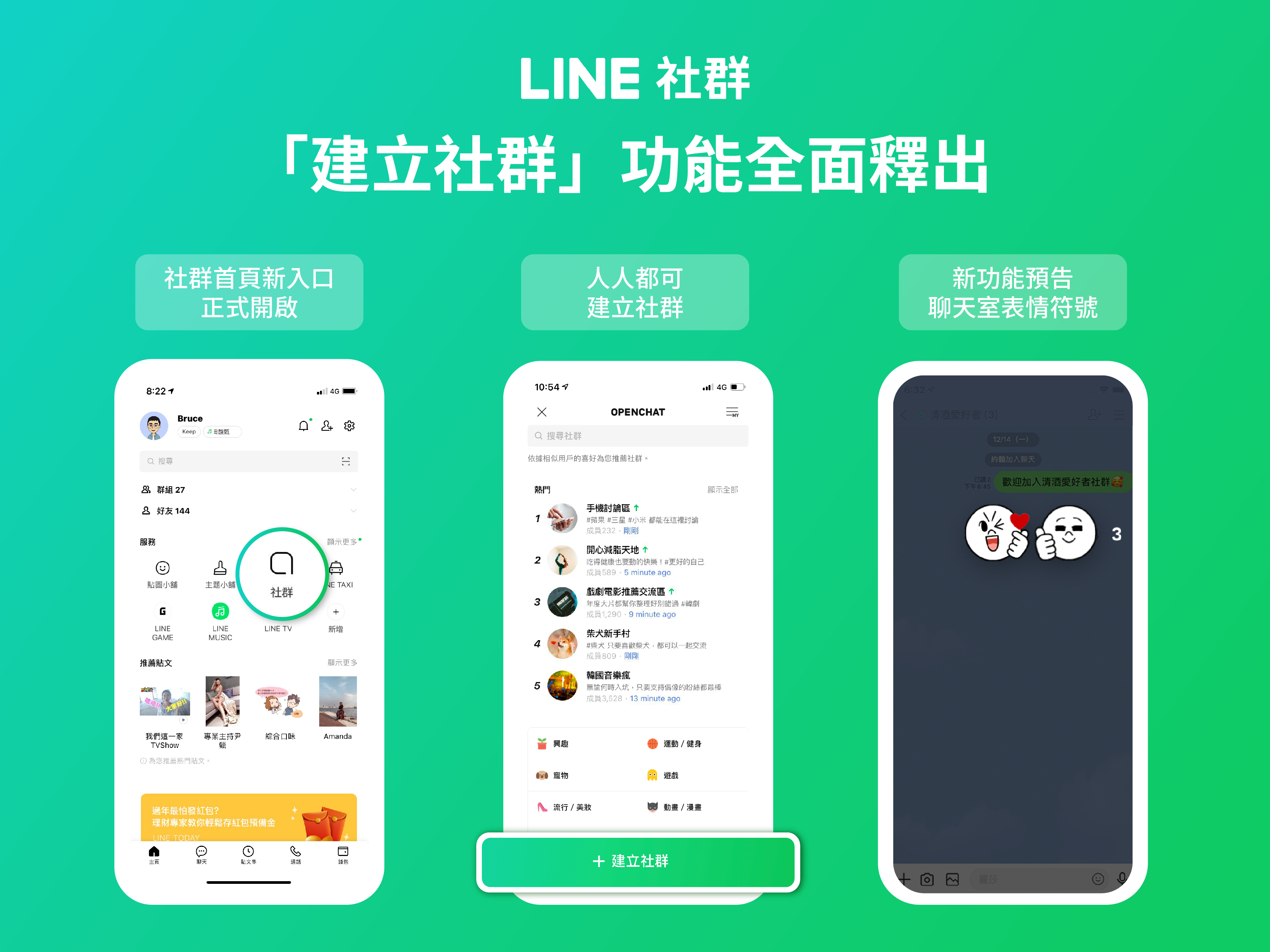 只能「加入」,但還無法自己「建立」社群嗎? LINE 今(8)日宣佈全新網路聊天室「LINE社群」已全面釋出「建立社群」功能,讓人人都能盡情體驗當社群版主,與管理聊天室的樂趣。