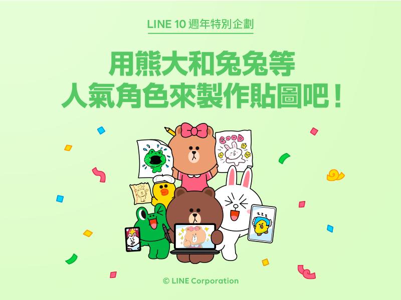 /stf/linecorp/zh-hant/pr/2021062302.png