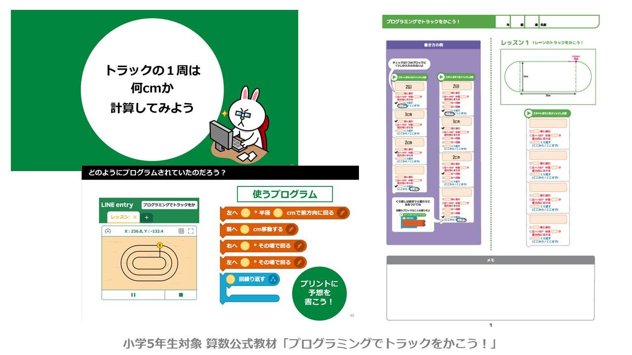 /stf/linemiraicorp/ja/events/LINEentry_Robotkyozai_image.png